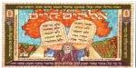 A Genealogia de Yeshua